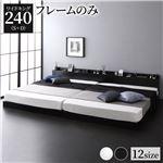 ベッド 低床 連結 ロータイプ すのこ 木製 LED照明付き 棚付き 宮付き コンセント付き シンプル モダン ブラック ワイドキング240(S+D)  ベッドフレームのみ