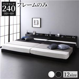 ベッド 低床 連結 ロータイプ すのこ 木製 LED照明付き 棚付き 宮付き コンセント付き シンプル モダン ブラック ワイドキング240(SD+SD)  ベッドフレームのみ