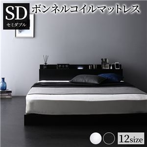 ベッド 低床 連結 ロータイプ すのこ 木製 LED照明付き 棚付き 宮付き コンセント付き シンプル モダン ブラック セミダブル ボンネルコイルマットレス付き
