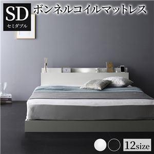 ベッド 低床 連結 ロータイプ すのこ 木製 LED照明付き 棚付き 宮付き コンセント付き シンプル モダン ホワイト セミダブル ボンネルコイルマットレス付き