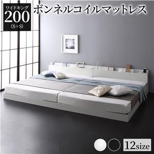ベッド 低床 連結 ロータイプ すのこ 木製 LED照明付き 棚付き 宮付き コンセント付き シンプル モダン ホワイト ワイドキング200(S+S)  ボンネルコイルマットレス付き - 拡大画像