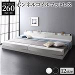 ベッド 低床 連結 ロータイプ すのこ 木製 LED照明付き 棚付き 宮付き コンセント付き シンプル モダン ホワイト ワイドキング260(SD+D)  ボンネルコイルマットレス付き