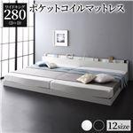ベッド 低床 連結 ロータイプ すのこ 木製 LED照明付き 棚付き 宮付き コンセント付き シンプル モダン ホワイト ワイドキング280(D+D)  ポケットコイルマットレス付き