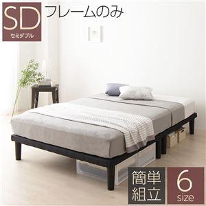 ベッド 脚付き 連結 分割 ボトムベッド ブラック セミダブル ベッドフレームのみ 組立 簡単 20cm 高脚 ハイタイプ シンプル モダン デザイン