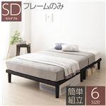 ベッド 脚付き 分割 連結 ボトム 木製 シンプル モダン 組立 簡単 20cm 脚 セミダブル ベッドフレームのみ
