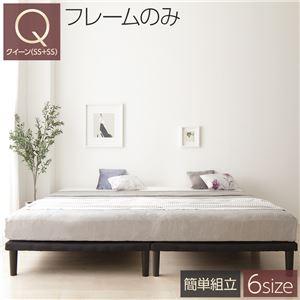 ベッド 脚付き 分割 連結 ボトム 木製 シンプル モダン 組立 簡単 20cm 脚 クイーン ベッドフレームのみ - 拡大画像