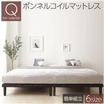 ベッド 脚付き 分割 連結 ボトム 木製 シンプル モダン 組立 簡単 20cm 脚 クイーン ボンネルコイルマットレス付き