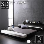 ベッド 低床 ロータイプ すのこ 木製 宮付き 棚付き コンセント付き シンプル モダン ブラック セミダブル ベッドフレームのみ