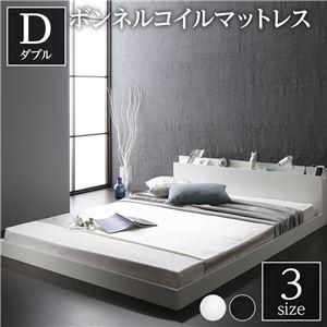 ベッド 低床 ロータイプ すのこ 木製 宮付き 棚付き コンセント付き シンプル モダン ホワイト ダブル ボンネルコイルマットレス付き - 拡大画像