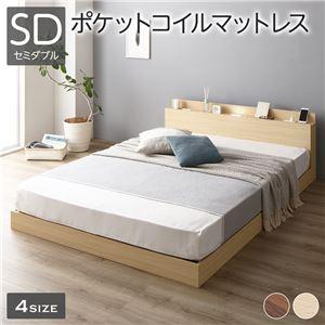 ベッド 低床 ロータイプ すのこ 木製 LED照明付き 棚付き 宮付き コンセント付き シンプル モダン ナチュラル セミダブル ポケットコイルマットレス付き - 拡大画像