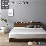 ベッド 低床 連結 ロータイプ すのこ 木製 LED照明付き 棚付き 宮付き コンセント付き シンプル モダン ブラウン セミダブル ベッドフレームのみ