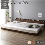 ベッド 低床 連結 ロータイプ すのこ 木製 LED照明付き 棚付き 宮付き コンセント付き シンプル モダン ブラウン ワイドキング200(S+S)  ベッドフレームのみ