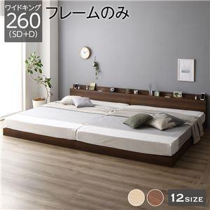 ベッド 低床 連結 ロータイプ すのこ 木製 LED照明付き 棚付き 宮付き コンセント付き シンプル モダン ブラウン ワイドキング260(SD+D)  ベッドフレームのみ - 拡大画像