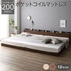 ベッド 低床 連結 ロータイプ すのこ 木製 LED照明付き 棚付き 宮付き コンセント付き シンプル モダン ブラウン ワイドキング200(S+S)  ポケットコイルマットレス付き - 拡大画像