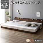 ベッド 低床 連結 ロータイプ すのこ 木製 LED照明付き 棚付き 宮付き コンセント付き シンプル モダン ブラウン ワイドキング240(S+D)  ポケットコイルマットレス付き