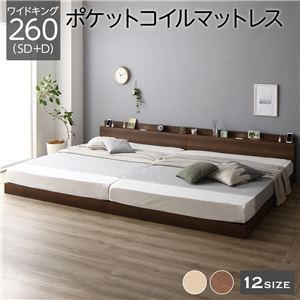 ベッド 低床 連結 ロータイプ すのこ 木製 LED照明付き 棚付き 宮付き コンセント付き シンプル モダン ブラウン ワイドキング260(SD+D)  ポケットコイルマットレス付き - 拡大画像