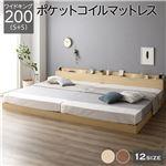 ベッド 低床 連結 ロータイプ すのこ 木製 LED照明付き 棚付き 宮付き コンセント付き シンプル モダン ナチュラル ワイドキング200(S+S)  ポケットコイルマットレス付き