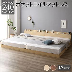 ベッド 低床 連結 ロータイプ すのこ 木製 LED照明付き 棚付き 宮付き コンセント付き シンプル モダン ナチュラル ワイドキング240(SD+SD)  ポケットコイルマットレス付き