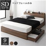 ベッド 収納付き 連結 引き出し付き キャスター付き 木製 棚付き 宮付き コンセント付き シンプル モダン ブラウン セミダブル ベッドフレームのみ