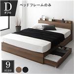 ベッド 収納付き 連結 引き出し付き キャスター付き 木製 棚付き 宮付き コンセント付き シンプル モダン ブラウン ダブル ベッドフレームのみ