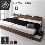 ベッド 収納付き 連結 引き出し付き キャスター付き 木製 棚付き 宮付き コンセント付き シンプル モダン ブラウン ワイドキング280(D+D)  ベッドフレームのみ