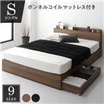 ベッド 収納付き 連結 引き出し付き キャスター付き 木製 棚付き 宮付き コンセント付き シンプル モダン ブラウン シングル ボンネルコイルマットレス付き