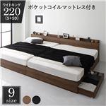 ベッド 収納付き 連結 引き出し付き キャスター付き 木製 棚付き 宮付き コンセント付き シンプル モダン ブラウン ワイドキング220(S+SD)  ポケットコイルマットレス付き