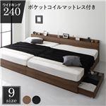 ベッド 収納付き 連結 引き出し付き キャスター付き 木製 棚付き 宮付き コンセント付き シンプル モダン ブラウン ワイドキング240(SD+SD)  ポケットコイルマットレス付き