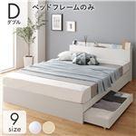 ベッド 収納付き 連結 引き出し付き キャスター付き 木製 棚付き 宮付き コンセント付き シンプル モダン ホワイト ダブル ベッドフレームのみ