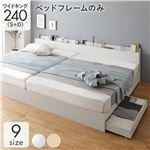 ベッド 収納付き 連結 引き出し付き キャスター付き 木製 棚付き 宮付き コンセント付き シンプル モダン ホワイト ワイドキング240(S+D)  ベッドフレームのみ