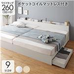 ベッド 収納付き 連結 引き出し付き キャスター付き 木製 棚付き 宮付き コンセント付き シンプル モダン ホワイト ワイドキング260(SD+D)  ポケットコイルマットレス付き