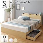ベッド 収納付き 連結 引き出し付き キャスター付き 木製 棚付き 宮付き コンセント付き シンプル モダン ナチュラル シングル ベッドフレームのみ