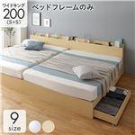 ベッド 収納付き 連結 引き出し付き キャスター付き 木製 棚付き 宮付き コンセント付き シンプル モダン ナチュラル ワイドキング200(S+S)  ベッドフレームのみ