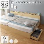 ベッド 収納付き 連結 引き出し付き キャスター付き 木製 棚付き 宮付き コンセント付き シンプル モダン ナチュラル ワイドキング200(S+S)  ボンネルコイルマットレス付き