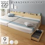 ベッド 収納付き 連結 引き出し付き キャスター付き 木製 棚付き 宮付き コンセント付き シンプル モダン ナチュラル ワイドキング220(S+SD)  ボンネルコイルマットレス付き