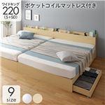 ベッド 収納付き 連結 引き出し付き キャスター付き 木製 棚付き 宮付き コンセント付き シンプル モダン ナチュラル ワイドキング220(S+SD)  ポケットコイルマットレス付き