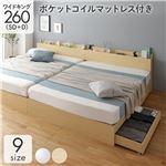 ベッド 収納付き 連結 引き出し付き キャスター付き 木製 棚付き 宮付き コンセント付き シンプル モダン ナチュラル ワイドキング260(SD+D)  ポケットコイルマットレス付き