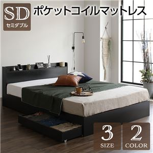 ベッド 収納付き 引き出し付き 木製 棚付き 宮付き コンセント付き シンプル モダン ヴィンテージ ブラック セミダブル ポケットコイルマットレス付き - 拡大画像