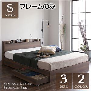 ベッド 収納付き 引き出し付き 木製 棚付き 宮付き コンセント付き シンプル モダン ヴィンテージ ブラウン シングル ベッドフレームのみ - 拡大画像