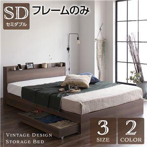 ベッド 収納付き 引き出し付き 木製 棚付き 宮付き コンセント付き シンプル モダン ヴィンテージ ブラウン セミダブル ベッドフレームのみ - 拡大画像