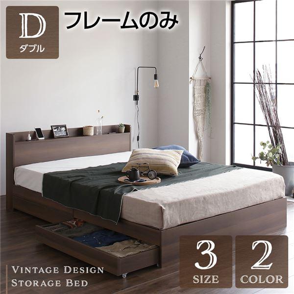 ベッド 収納付き 引き出し付き 木製 棚付き 宮付き コンセント付き シンプル モダン ヴィンテージ ブラウン ダブル ベッドフレームのみ
