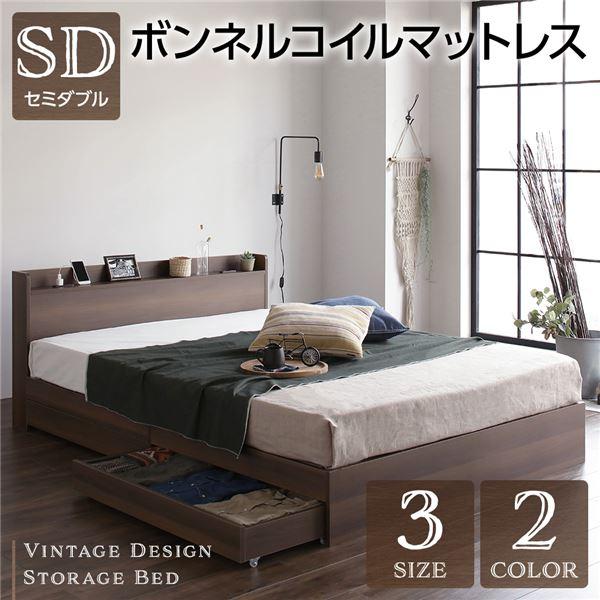 ベッド 収納付き 引き出し付き 木製 棚付き 宮付き コンセント付き シンプル モダン ヴィンテージ ブラウン セミダブル ボンネルコイルマットレス付き