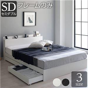ベッド 収納付き 引き出し付き 木製 棚付き 宮付き コンセント付き シンプル グレイッシュ モダン ホワイト セミダブル ベッドフレームのみ - 拡大画像