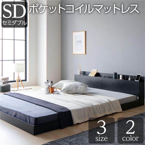 ベッド 低床 ロータイプ すのこ 木製 宮付き 棚付き コンセント付き シンプル グレイッシュ モダン ブラック セミダブル ポケットコイルマットレス付き