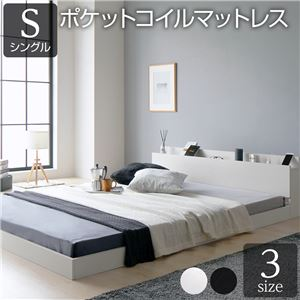 ベッド 低床 ロータイプ すのこ 木製 宮付き 棚付き コンセント付き シンプル グレイッシュ モダン ホワイト シングル ポケットコイルマットレス付き - 拡大画像