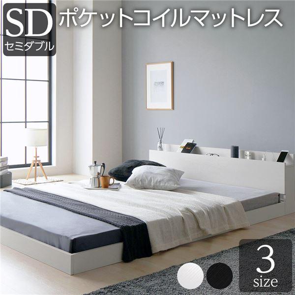 ベッド 低床 ロータイプ すのこ 木製 宮付き 棚付き コンセント付き シンプル グレイッシュ モダン ホワイト セミダブル ポケットコイルマットレス付き