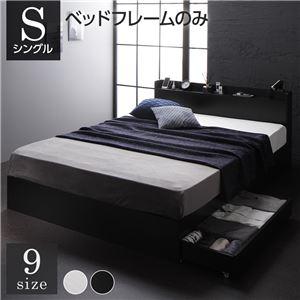 ベッド 収納付き 連結 引き出し付き キャスター付き 木製 宮付き 棚付き コンセント付き シンプル モダン ブラック シングル ベッドフレームのみ - 拡大画像