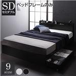 ベッド 収納付き 連結 引き出し付き キャスター付き 木製 宮付き 棚付き コンセント付き シンプル モダン ブラック セミダブル ベッドフレームのみ