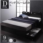 ベッド 収納付き 連結 引き出し付き キャスター付き 木製 宮付き 棚付き コンセント付き シンプル モダン ブラック ダブル ベッドフレームのみ