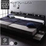 ベッド 収納付き 連結 引き出し付き キャスター付き 木製 宮付き 棚付き コンセント付き シンプル モダン ブラック ワイドキング220(S+SD)  ベッドフレームのみ